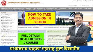 घर बैठे पढ़ाई करे | Details of Courses YCMOU यशवंतराव चव्हाण महाराष्ट्र मुक्त विद्यापीठ | Dinesh Sir