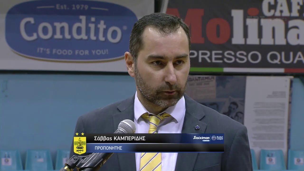 Σ. Καμπερίδης: Η άμυνα μας έδωσε τη νίκη – Κυριαρχήσαμε στα rebound | 10/03/21 | ΕΡΤ