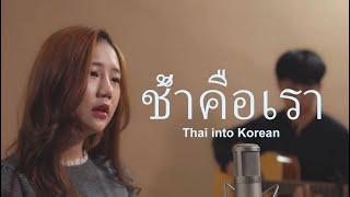 ช้ำคือเรา 아픈사랑 (Cover by 송하예 of K-pop Star Season 2)