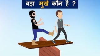 10 Paheliyan to Test Your IQ | Kushal vs Aliens | Logical Baniya