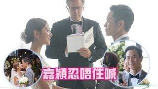 陳凱琳4次多謝嘉穎 淚淹婚禮