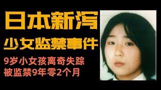 【日本懸案】轟動日本的離奇失蹤案,9歲小女孩放學後再也沒回家,9年後竟在壹個男子家二樓發現她!