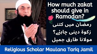 How Much Zakat Should Give in Ramazan | Molana Tariq Jamil Bayan 2020 | #Knowledgeforall