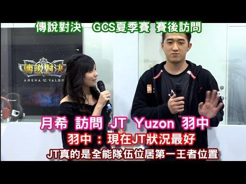 【傳說對決】GCS賽後訪問 JT Yuzon羽中 現在JT狀況最好 主持人月希