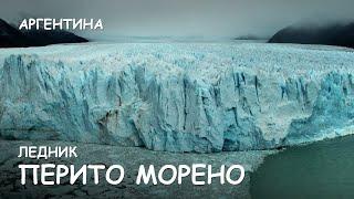 Смотреть онлайн Дикая природа Патагонии: ледник Перито Морено