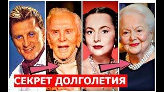 АКТЁРЫ которым БОЛЬШЕ 100 ЛЕТ!
