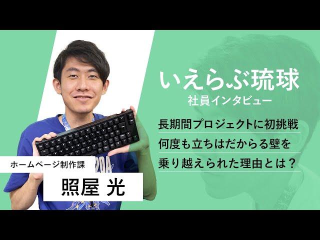 【社員インタビュー】【#2】株式会社いえらぶ琉球 HP制作課 コーダー