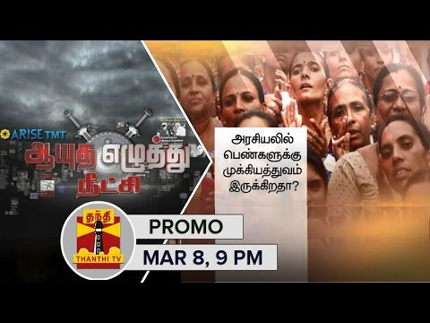 Ayutha-Ezhuthu-Neetchi--Are-Women-given-Importance-in-Politics-Promo-8-3-2016-09-03-2016