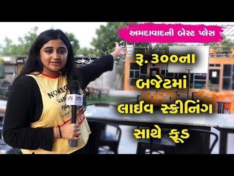 Shu Plan: રૂ.300ના બજેટમાં લાઈવ સ્ક્રીનિંગ સાથે ફૂડ માટે આ છે અમદાવાદની બેસ્ટ જગ્યાઓ | Vtv Gujarati