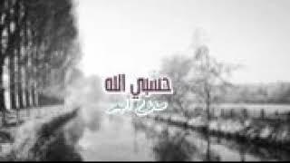 تحميل و مشاهدة اغنيه صلاح البحر حسبي الله 2017 توجع تمووووت MP3