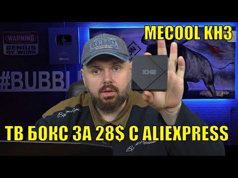 ТВ БОКС ЗА 28$ С ALIEXPRESS. MECOOL KH3