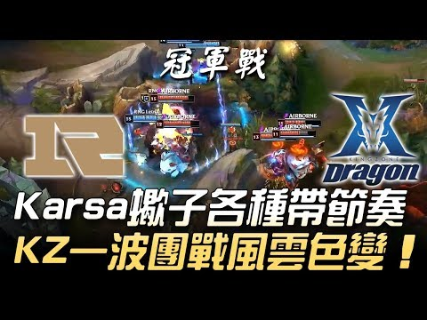RNG vs KZ Karsa蠍子各種帶節奏 KZ一波團戰風雲色變!Game2