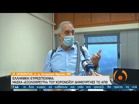 Ευρεσιτεχνία του ΑΠΘ | Ολοπρόσωπη μάσκα αποστειρώνει τον αέρα  | 08/12/2020 | ΕΡΤ