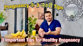 3 Important Healthy Pregnancy Tips in Hindi | UK Doctor Advice | Dr Prabhjot Gill