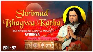 Shri Devkinandan Thakur Ji Maharaj || Ayodhya Epi 57 || Shrimad Bhagwat Katha