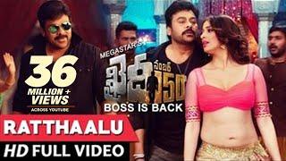 Ratthaalu Full Video Song | Khaidi No 150 Full Video Songs | Chiranjeevi, Lakshmi Rai | DSP| Rathalu