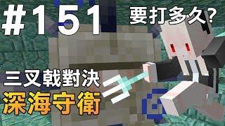 【Minecraft】紅月的生存日記 #151 用三叉戟打深海守衛要多久?