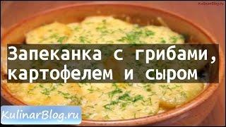Рецепт Запеканка с грибами,картофелем и сыром