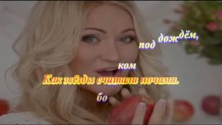 МАМА Виктория Ланевская Караоке