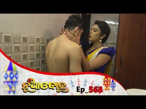 Nua Bohu | Full Ep 568 | 13th May 2019 | Odia Serial – TarangTV