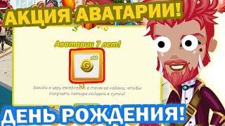 РАЗДАЧА ПОДАРКОВ на ДЕНЬ РОЖДЕНИЯ АВАТАРИИ уже НАЧАЛАСЬ/игра АВАТАРИЯ 7 ЛЕТ АКЦИЯ на ДЕНЬ РОЖДЕНИЯ