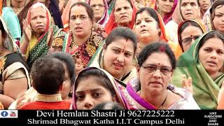 Hey Gopal Hey Gopal Mere Nand Laal By Devi Hemlata Shastri Ji 9627225222