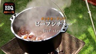 【ダッチオーブン料理】ビーフシチューのレシピ