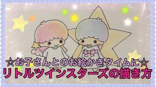 リトルツインスターズの描き方☆how To  Draw Little Twin Stars ☆