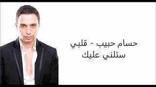 تحميل اغاني كلمات قلبي سئلني عليك - حسام حبيب MP3