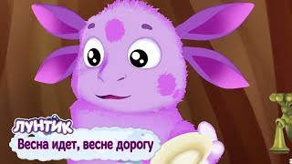 Весна идет 🌹весне дорогу 🌺 Лунтик 🌷 Сборник мультфильмов 2019