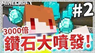 Minecraft 三千倍世界#02 丟岩漿也不怕!3000倍鑽石大噴發✨