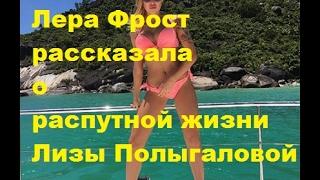 ДОМ 2. Новости. Лера Фрост рассказала о распутной жизни Лизы Полыгаловой