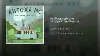 Антоха МС -Футбольный мяч /Kostya Rhino Remix/
