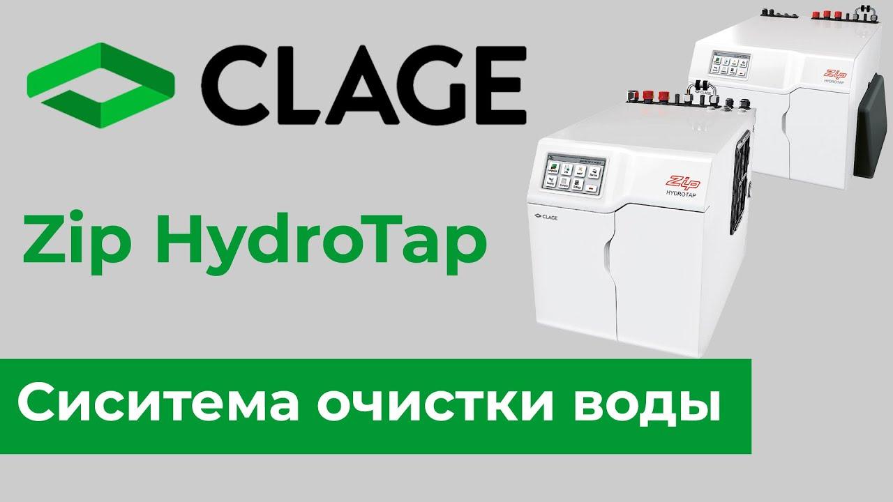 Система очистки воды CLAGE Zip HydroTap