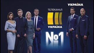 «Україна» – канал № 1. Анонс II