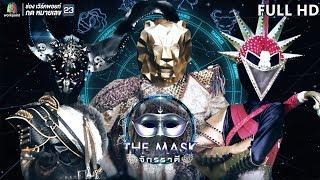 พบกับรายการ The Mask จักรราศี ทุกวันพฤหัสบดี เวลา 20.05 น. ทาง ช่องเวิร์คพอยท์ หมายเลข 23 และติดตามข้อมูลเพิ่มเติมของรายการได้ที่ เว็บไซต์: www.workpointtv.com เฟสบุ๊ค:www.facebook.com/TheMaskSingerTH