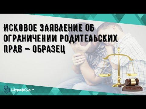 Исковое заявление об ограничении родительских прав — образец