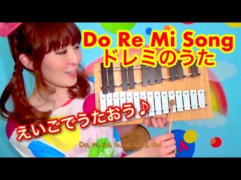 Do Re Mi Song (ドレミのうた) | Nursery Rhymes | 英語のうた