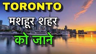 TORONTO FACTS IN HINDI || पूरी दुनियाँ का सबसे खास शहर || TORONTO CITY CULTURE IN HINDI
