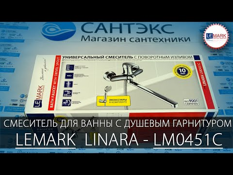 Видеообзор смесителя для ванны с душевым набором Lemark Linara LM0451C