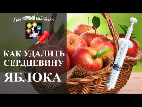 Как быстро удалить сердцевину яблока шприцем