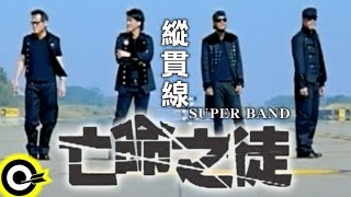 縱貫線 Superband【亡命之徒 Desperado】Official Music Video (導演版)