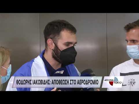 Θοδωρής Ιακωβίδης: Αποθέωση στο αεροδρόμιο   03/08/21   ΕΡΤ