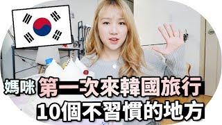[韓國必知#41] 媽媽第一次來韓國旅行10個不習慣的地方 | Mira 咪拉