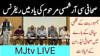#MJtv LIVE: سی آر شمسی مرحوم کی یاد میں ریفرنس اور صحافی قائدین کے خیالات