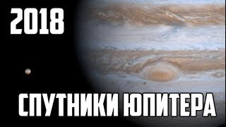 Исследование Юпитера и его спутники - документальный фильм 2018