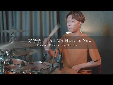 方皓玟-All We Have is Now Drum Cover
