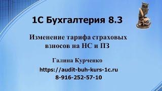 Изменение тарифа страховых взносов по НС и ПЗ в 1С Бухгалтерия 8.3