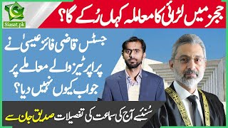 Justice Qazi Faez Isa Case  The case is at a critical stage now - Siddique