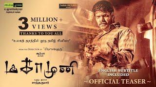Latest Tamil Trailers 2019 - Teasers Promos - DesiMartini